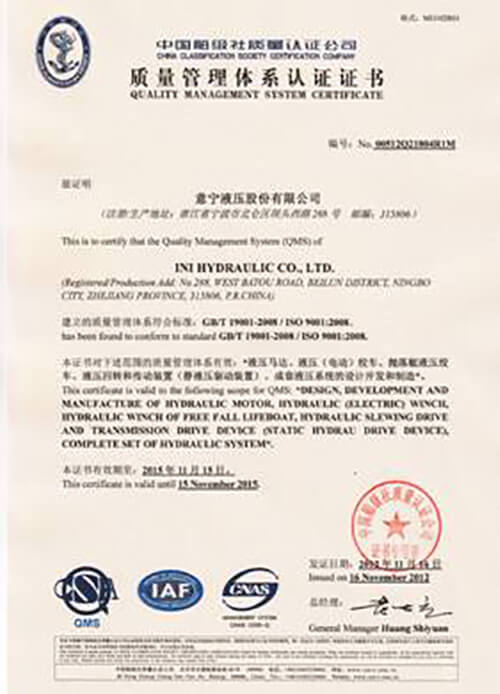 Certificate of Quality Management System of China Classification Society